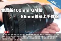 索尼新100mm GM和85mm镜头上手体验