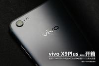 情人节新配色 vivo X9Plus星空灰开箱