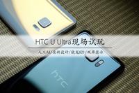 双屏设计结合AI HTC U Ultra现场试玩