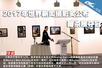 2017年世界新闻摄影奖公布 暗杀照夺冠