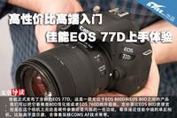 高性价比高端入门 佳能EOS 77D上手体验