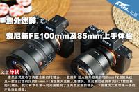 焦外迷醉 索尼新FE100mm及85mm上手体验