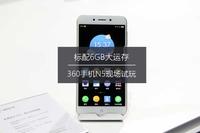 青年新旗舰售1399起 360手机N5现场试玩