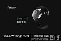 25天续航!Withings Steel HR开箱图赏