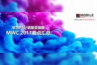 华为P10/诺基亚旗舰 MWC 2017看点汇总