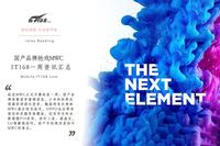 国产品牌抢戏MWC IT168一周资讯汇总