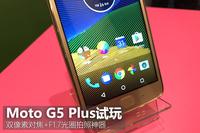 定位中端的拍照手机 Moto G5 Plus试玩