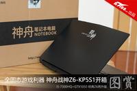 全固态利器 神舟战神Z6-KP5S1开箱图赏