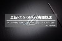 升级7代酷睿 ROG GFX72毒图大放送