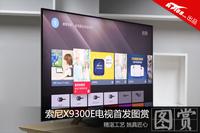 极致黑科技 索尼X9300E电视首发图赏