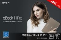 女王节美艳巨献 昂达oBook11 Pro图赏