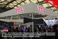 将创新进行到底 TCL冰洗新品亮相AWE