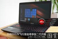 华硕ZX53V飞行堡垒尊享版二代开箱图赏