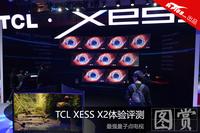 最强量子点电视 TCL XESS X2体验评测