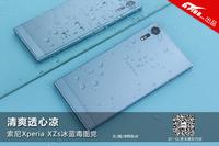 索尼Xperia XZs冰蓝毒图党:清爽透心凉