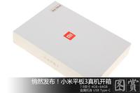 米粉节低调发布 小米平板3真机开箱图赏