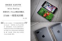 iPhone8概念图惊艳曝光 IT168资讯汇总