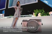 全新旗舰 松下GH5 GF9国内正式发布
