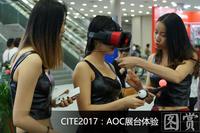CITE2017:AOC展台电竞互动体验