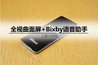 全视曲面屏+Bixby语音助手 三星S8开箱