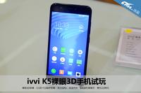 涟漪光影后盖 ivvi K5裸眼3D手机试玩