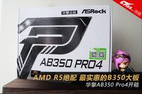 R5绝配最实惠的大板 华擎AB350Pro4开箱