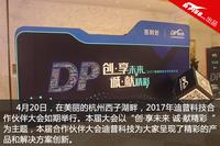 2017迪普科技合作伙伴大会精彩瞬间