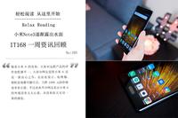 小米Note3惊艳曝光 IT1168一周资讯汇总