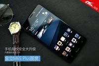 手机指纹安全大升级 金立M6S Plus图赏