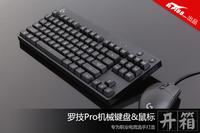 生而不凡 罗技Pro机械键盘&鼠标开箱