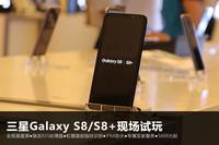 继续领跑 三星Galaxy S8/S8+现场试玩