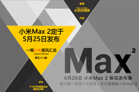Max2定于5月25日发布 小米一周资讯汇总