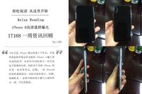 iPhone8原型机曝光 IT168一周资讯汇总