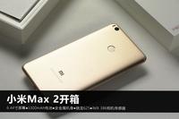 5300mAh+6.44寸大屏 小米Max 2真机开箱