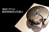 千万英镑研发 戴森智能吸尘机器人上市