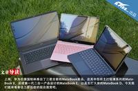你青睐谁 华为三款新MateBook组合开箱