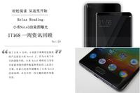 小米Note3意外曝光 IT168一周资讯汇总