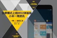 分屏模式上线MIUI体验版 小米一周资讯