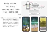 iPhone8外观确定开始量产 IT168一周资讯汇总