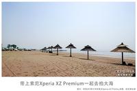 轻旅行:带上索尼Xperia XZ Premium一起去拍大海