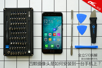 金立S10拆解:四颗摄像头是如何安装到一台手机上?