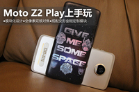 变形金刚助阵模块化 Moto Z2 Play上手玩