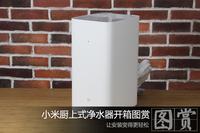 不再怕安装 小米厨上式净水器开箱图赏