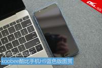 亮点不止无边框 koobee酷比手机H9蓝色版图赏