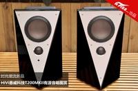 时尚潮流新品 HiVi惠威科技T200MKII有源音箱图赏