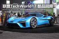 纯干货 联想TechWorld创新大会酷品回顾