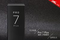 魅族PRO 7 Plus开箱:天才设计与实用主义兼具