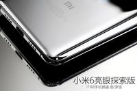小米史上最高颜值手机 小米6亮银探索版真机实拍图