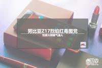 努比亚Z17烈焰红毒图党:性感火辣骚气逼人