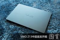 联手京东 荣耀回归 VAIO Z13中国首发开箱